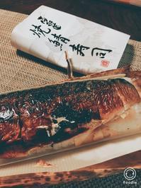 焼き鯖寿司 - 今日もひとつだけ