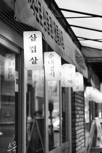 韓国料理店前 - 節操のない写真館