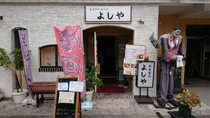 お食事処 よしや@大正 - スカパラ@神戸 美味しい関西 メチャエエで!!