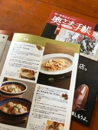秋の食材を使った一汁一菜~奥様手帳11月号 - Blooming Kitchen 坂の上の小さな料理教室