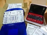 電子辞書 購入 - NATURALLY