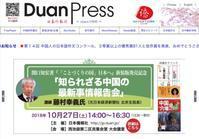 元日経新聞北京支局長藤村幸義氏、中国の最新事情に関する講演会、池袋で開催へ - 段躍中日報