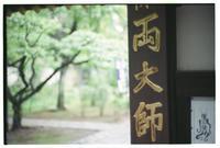 上野輪王寺両大師 - 写真日記