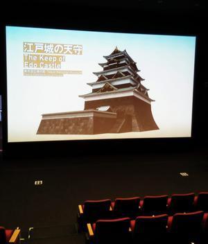 東京国立博物館 ミュージアムシアター  - いぬのおなら
