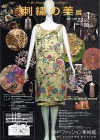 刺繍の美展 - Art Museum Flyer Collection