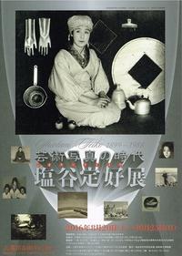 芸術写真の時代塩谷定好展 - Art Museum Flyer Collection