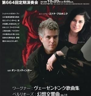 ダン・エッティンガー指揮 東京交響楽団 2018年10月20日 サントリーホール - 川沿いのラプソディ