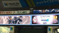 10・20 メットライフドーム偵察 【生観戦記2018】 - 新★跳ねすぎ!まるた鯉