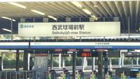 10・20 初関東観戦、初所沢の試合前 【生観戦記2018】 - 新★跳ねすぎ!まるた鯉