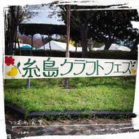 *第11回糸島クラフトフェス* - *つばめ食堂 2nd*