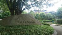茨城県立自然博物館へ - のんびりタルトパイ日記第2巻