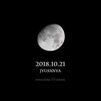 十三夜2018 - HOSHIZORA DINING