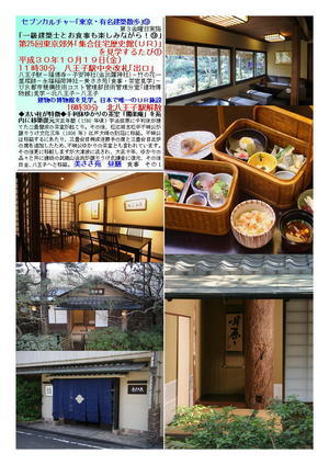 美ささ苑 昼膳 第25回東京郊外「集合住宅歴史館(UR)」を見学するたび①  セブンカルチャー「東京・有名建築散歩」⑨