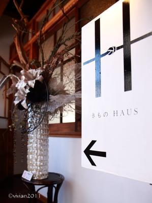 キカイナイキモノ 高橋洋直個展 in きものHAUS - 日々の贈り物(私の宇都宮生活)