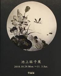 個展準備。 - 『一日一畫』 日本画家池上紘子