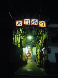 名古屋 / 大門横丁 - キモいダぁ~Xの戦艦ポチョムキン