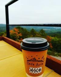天空カフェ・アウラ * 11月5日で閉店されるのでその前に! - ぴきょログ~軽井沢でぐーたら生活~