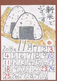 2018年11月「新米でござりす」 - ムッチャンの絵手紙日記