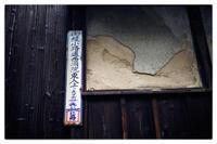 散歩中京辺り-20 - Hare's Photolog