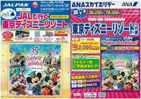お申し込みキャンペーンを開催します!! - 熊本の旅行会社 ゆとり旅