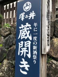 10月20日(土)/澤乃井蔵開き - Long Stayer