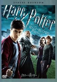 『ハリー・ポッターと謎のプリンス』 - 【徒然なるままに・・・】