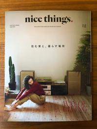 海辺の本棚『nice things.2018年 12 月号』 - 海の古書店