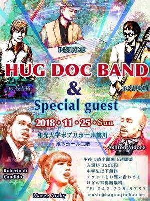 スペシャルライブイベントat 和光大学ポプリホール鶴川 - はぐどばん  Hug Doc Band