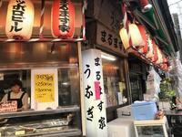 「まるます家」赤羽昼呑み記録その(2) - よく飲むオバチャン☆本日のメニュー