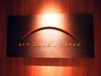 最上階の展望バーラウンジ ドゥウオモロッソ - つれづれ日記