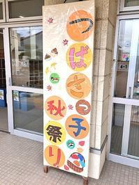 つばさっ子秋祭りに畳ワークショップで参加 - ビバ自営業2