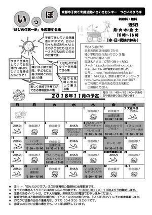 2018年11月カレンダー - 桂つどいの広場「いっぽ」 Ippo in Katsura