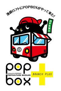 池袋ロフトPOPBOX BRANCH PLUS開催のお知らせ!! - FEWMANY BLOG