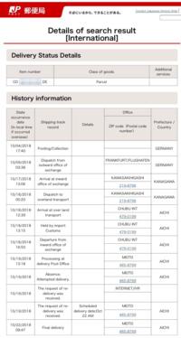 20181022 開封の儀 - hiro's Memorandum