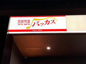 昭和歌謡バッカス - プリンセスシンデレラ