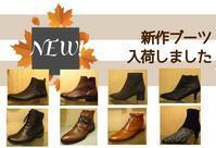 ブーツ入荷しています - 鎌倉靴コマヤblog