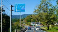 中津川 - 新・旅百景道百景