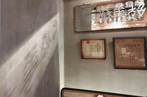 100年の歴史を感じる中薬店カフェ~大和堂??室 - 鴛鴦茶餐廳  いんよんちゃ~ちゃんてぃん