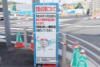 国道16号・五日市街道『武蔵野橋北交差点』10月20日形状変更 - 俺の居場所2