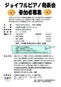 【受付終了】平成30年度ジョイフルピアノ発表会 - 公益財団法人川越市施設管理公社blog