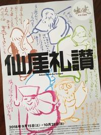 人生100年時代のヒント?! - うつわ愛好家 ふみの のブログ
