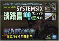 11/11(日)キャノンデール システムシックス 淡路島100kmワンメイクライド - ショップイベントの案内 シルベストサイクル