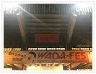 WADA FES@日本武道館~テソンのお花と出待ちでの感動♪ - **いろいろ日記**