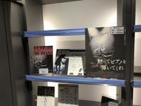 Movie&Book : ピアノにまつわる作品レビュー - Jazz Maffia BLOG
