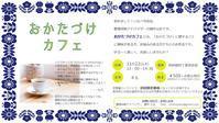「おかたづけカフェ」というお茶会を開催します - ufufu space(うふふ すぺーす)☆いなべ市☆おかたづけ
