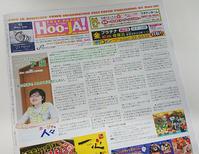 Hoo-JA!340号 配布開始 - BLOG  ホージャな人々(編集部編)