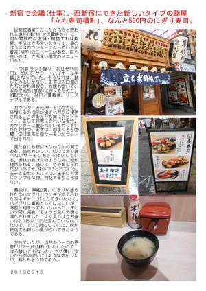 新宿で会議(仕事)、西新宿にできた新しいタイプの鮨屋「立ち寿司横町」、なんと590円のにぎり寿司。