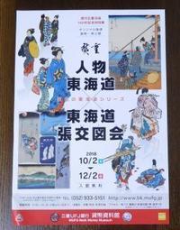 広重人物東海道x東海道張交図会 - うまこの天袋
