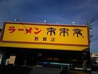 反省会の会場は敦賀 - 魚里夢中