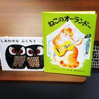 ねこのオーランドー復刊 - 子どもの本の店 竹とんぼ
